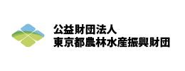 東京農林水産振興財団
